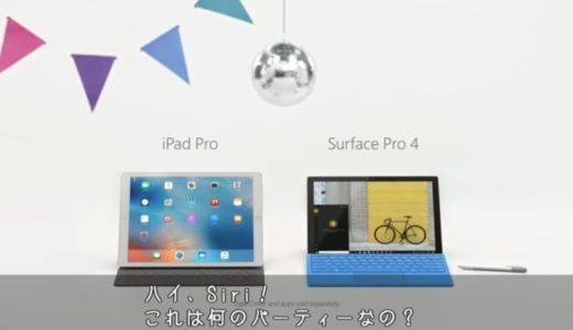 SurfaceのCortanaが、iPadのSiriを煽りまくる動画に翻訳を付けてみました。