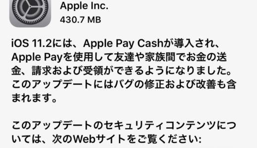 Appl「iOS 11.2」をリリース。高速ワイヤレス充電などに対応。