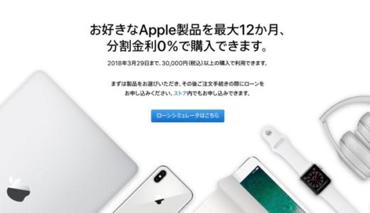 アップル、分割金利0%キャンペーンを3月29日まで延長!