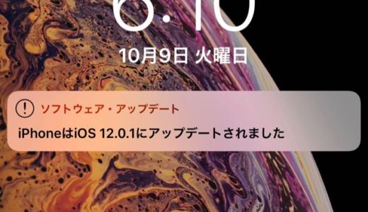 アップル「iOS 12.0.1」をリリース。充電やWi-Fiの問題などを修正