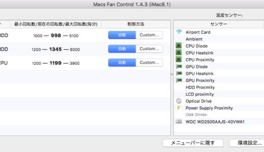 Macのファンをコントロールして高温回避!「Macs Fan Control」 設定で夏を乗りきろう