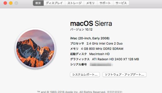 サポート対象外のMacにmacOS Sierraをインストールした【iMac Early 2008 】