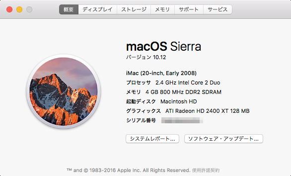 mac os バージョン アップ