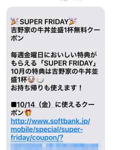 ワタシにも遂に!「SUPER FRIDAY」が届いた!!