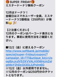 【SUPER FRIDAY】ミスタードーナツへ行ってきたよ!250円分無料