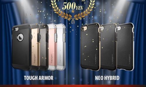 【セール情報】SpigenがAmazonでiPhone7ケースの500円セール開催!