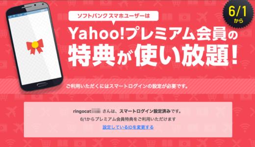 【ソフトバンク】6月1日より「Yahoo!プレミアム」の全特典が無料で使い放題に!