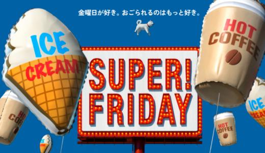 【SUPER FRIDAY】6月はセブン−イレブンのアイスが1個無料!ソフトバンク
