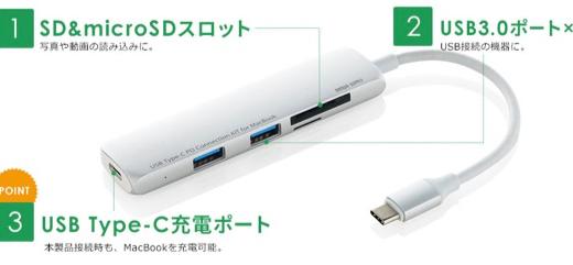 サンワサプライ、USB PD対応のMacBook向けType-Cハブを2種発売