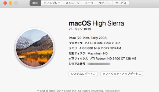 サポート対象外のMacに「macOS High Sierra」をインストールした【iMac Early 2008】