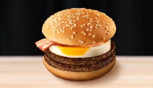 「月見バーガー」ならぬ「月食バーガー」が本日より数量限定で発売!?【マクドナルド】