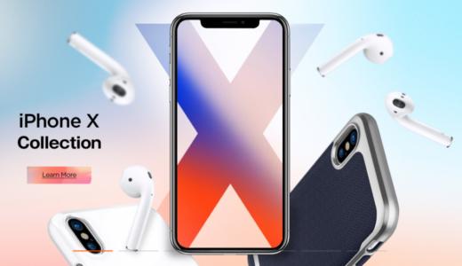 Spigenが、iPhone X用ケースとガラスフィルムの発売を開始!絶対にオススメ!