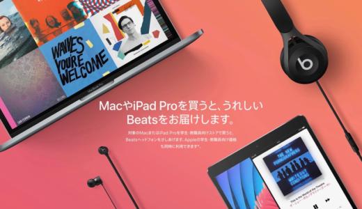 Apple、学生・教職員向けに「新学期を始めよう」キャンペーンを実施!「Beatsヘッドフォン」が最大実質無料に!