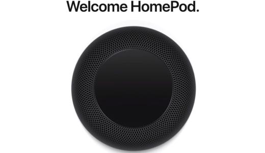 「HomePod」発売前にイギリス、オーストラリアで初回出荷分が完売