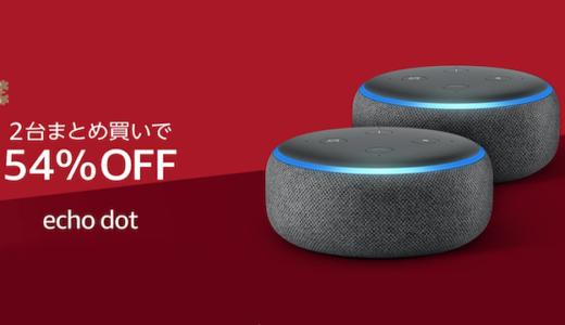 Amazon「 Echo Dot 第3世代(Newモデル)」を2台買うと1台買うよりも安くなる謎のセールを開催中!