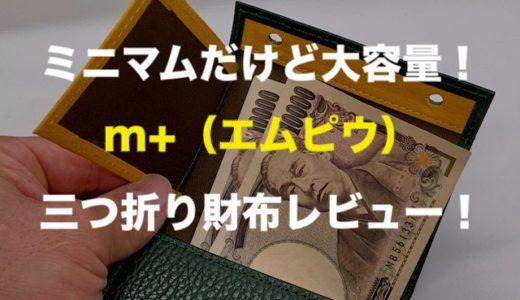 【m+(エムピウ)】ミニマムだけど大容量な三つ折り財布、m+をリピート買い!アボカド色を購入したよ!
