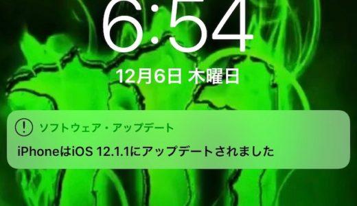 Apple「iOS 12.1.1」をリリース。中国、香港でHome Podを発売か?