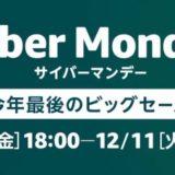cybermonday-2018