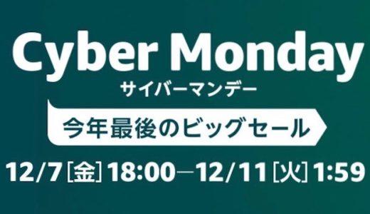 Amazonの「サイバーマンデー」に、Apple製品約20種類が登場!12月7日(金)18:00〜