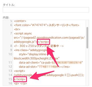ワードプレステーマ「SANGO」で、見出しがなくても文中にAdSense広告を入れる方法